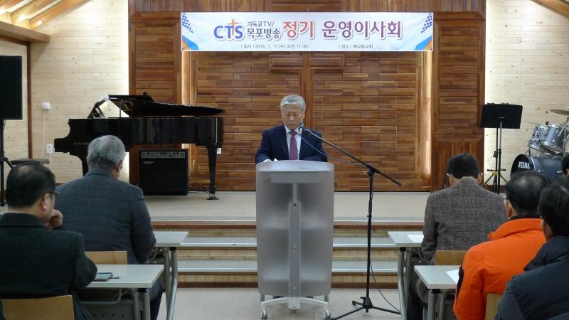 목포방송 정기운영이사회 02.JPG