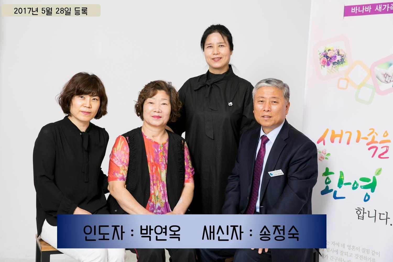 170530 송정숙 - 박연옥.jpg