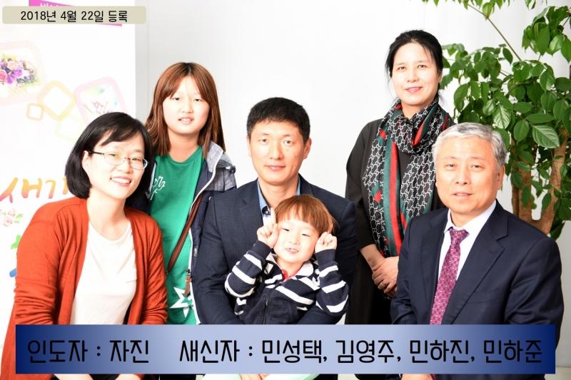 1804022 민성택 김영주 민하진 민하준 - 자진.jpg
