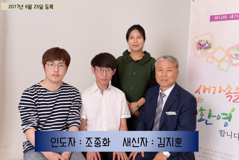 170625 김지훈 - 조종화.png