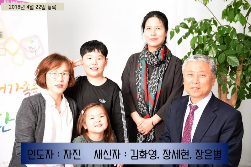 180422 김화영 장세현 장은별 - 자진.jpg
