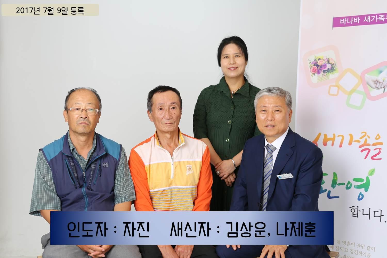 170709 김상운 나제훈 - 자진1.jpg