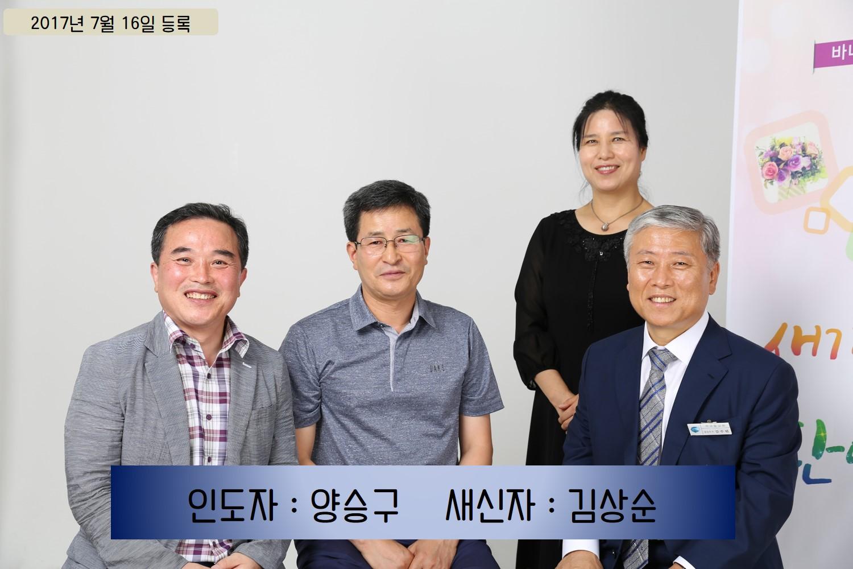 170716 김상순 - 양승구.jpg