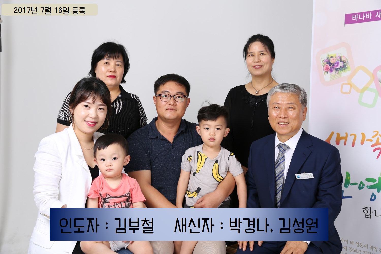 170716 박경나 김성원 - 김부철.jpg