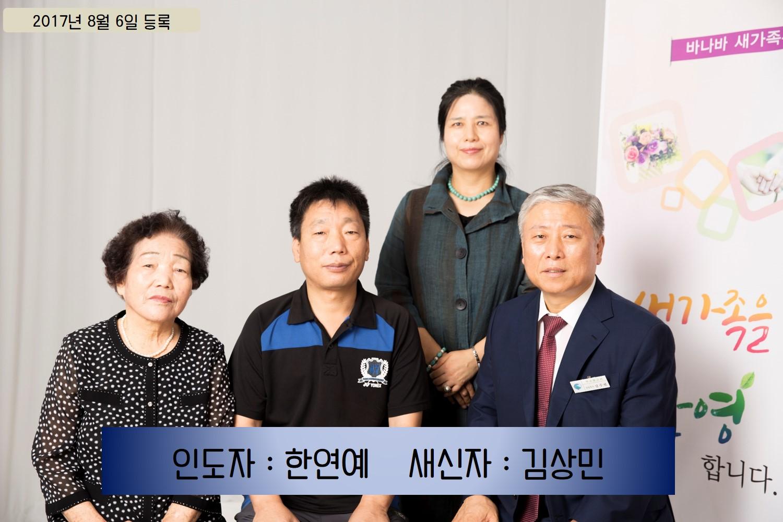 170806 김상민 - 한연예.jpg