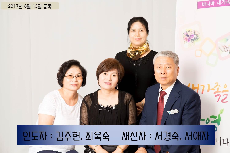 170813 서경숙 서애자 - 김주헌 최옥숙.jpg
