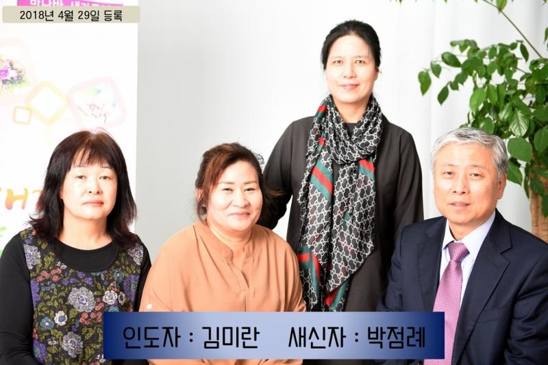 180429 박점례 - 김미란1.jpg