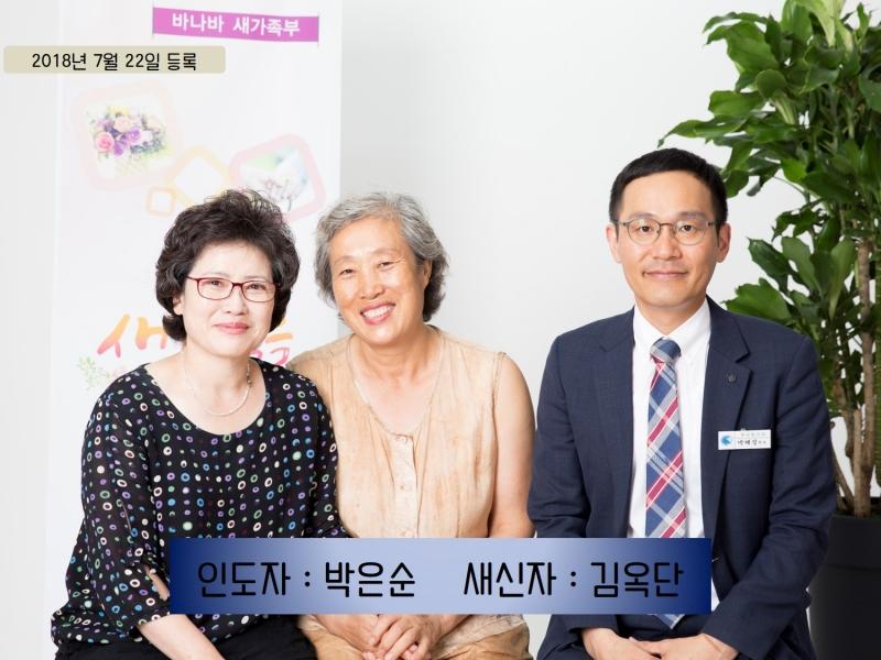 180722 김옥단 - 박은순1.jpg
