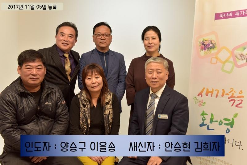171105 양승현 김희자 - 양승구 이을송2.jpg