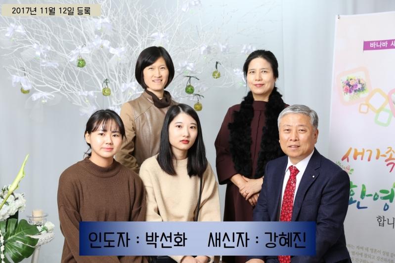 171112 강혜진 - 박선화1.jpg