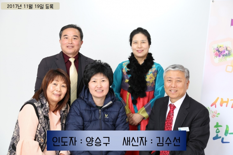 171119 김수선 - 양승구.jpg