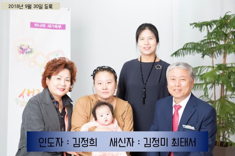 20180930 김정미 최태서 - 김정희.jpg