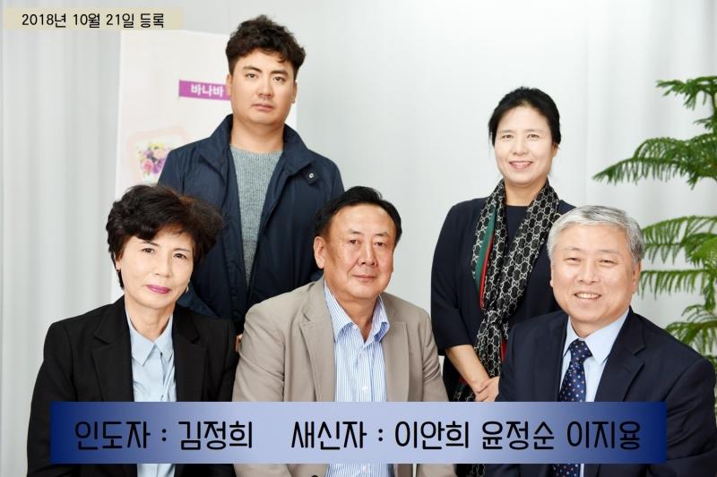 181021 이아희 윤정순 이지용 - 김정희1.jpg