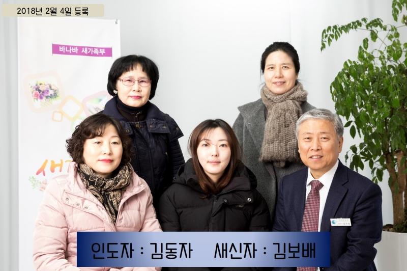 180204 김보배 - 김동자1.jpg