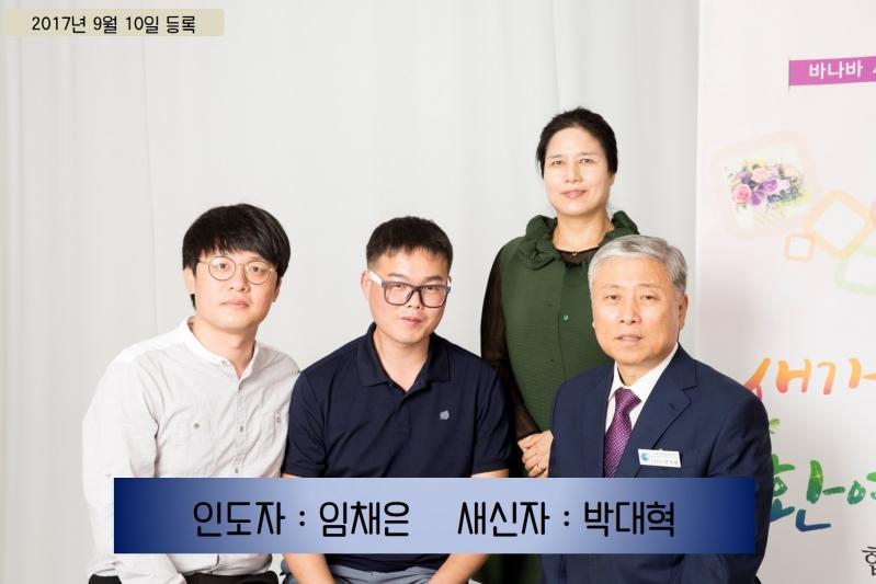 170910 박대혁 - 임채은1.jpg