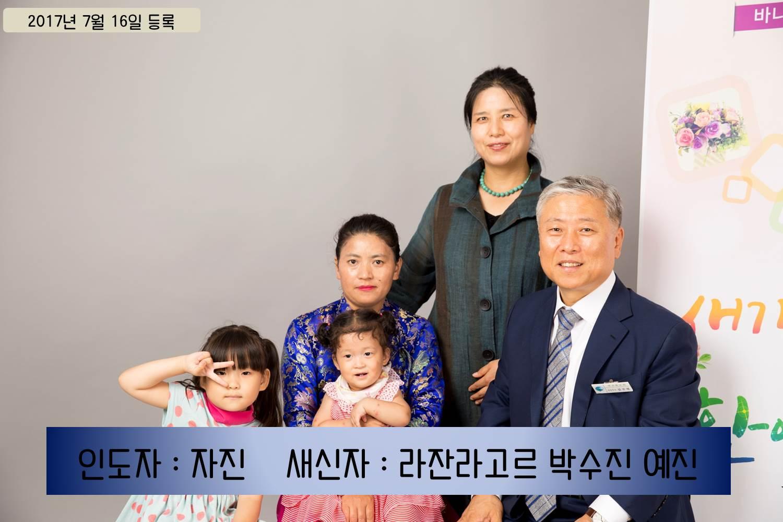 170716 라잔라고르 박수진 박예진 - 자진1.jpg