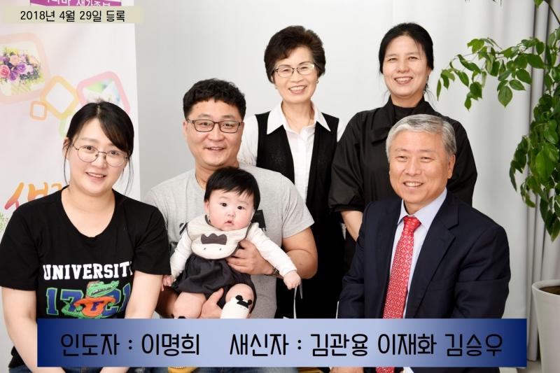 180429 김관용 이재화 김승우 - 이명희.jpg