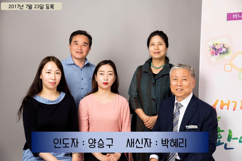 170723 박혜리 - 양승구1.jpg