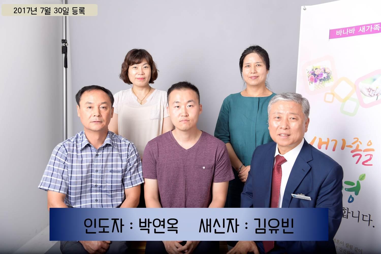 170730 김유빈 - 박연옥1.jpg