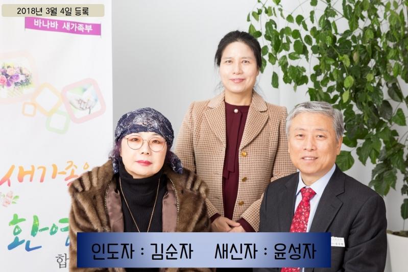 180304 윤성자 - 김순자.jpg