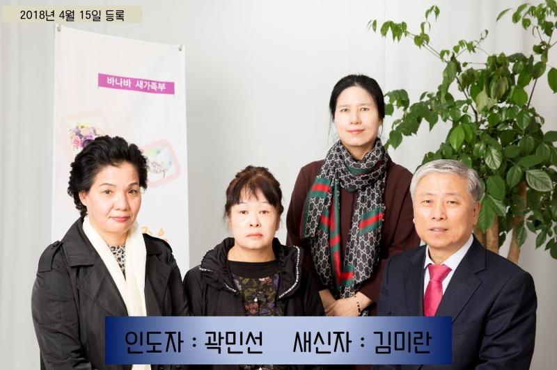 180415 김미란 - 곽민선1.jpg