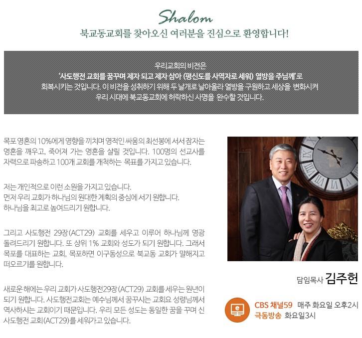20161118_교회소개_인사말.jpg