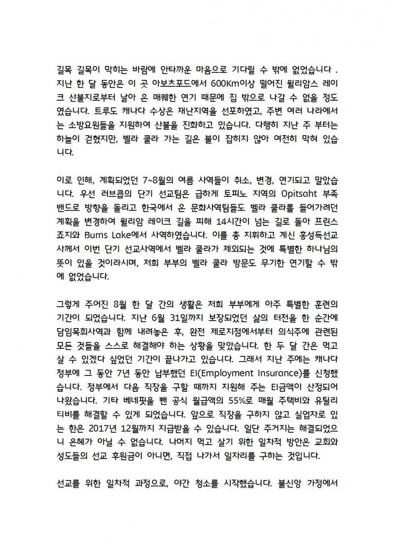 선교편지 조기주목사002.jpg