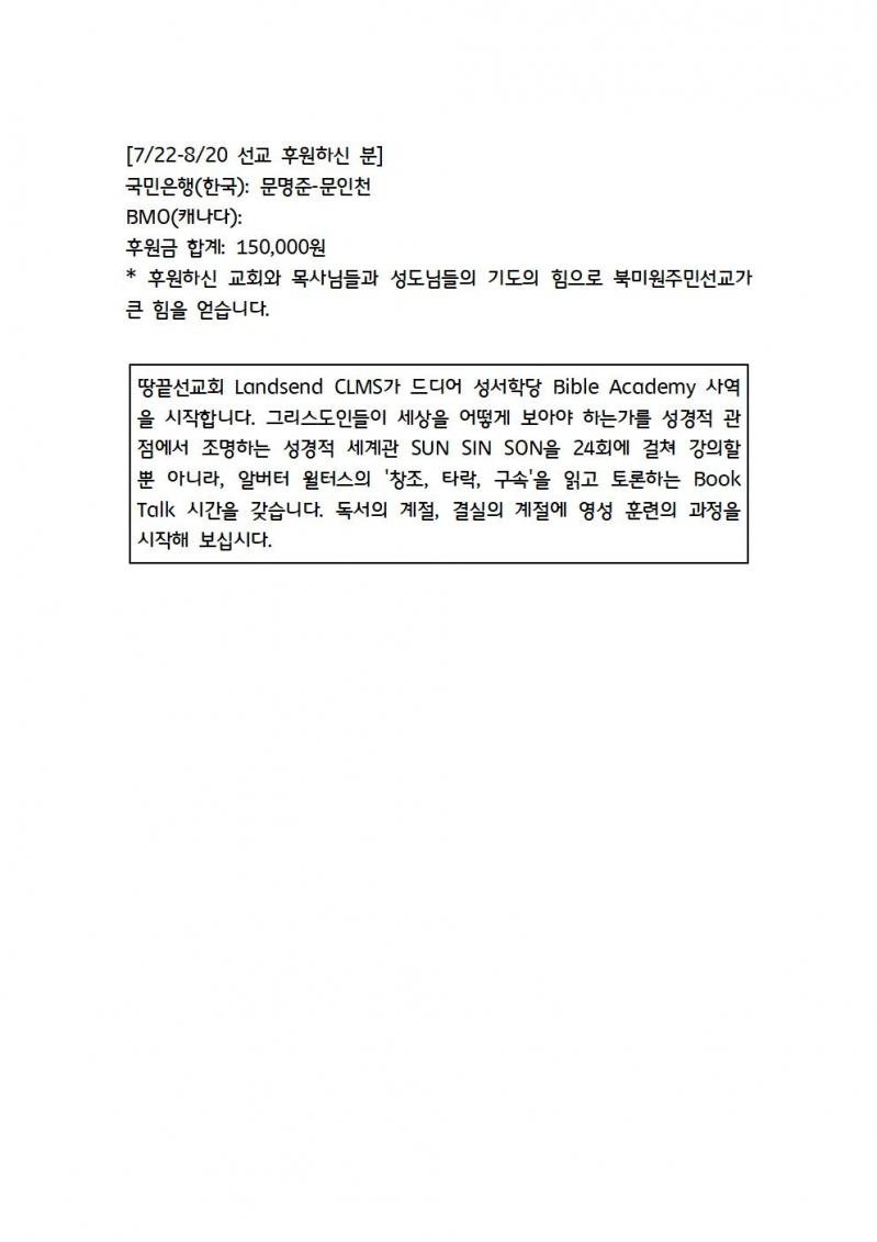 선교편지 조기주목사007.jpg