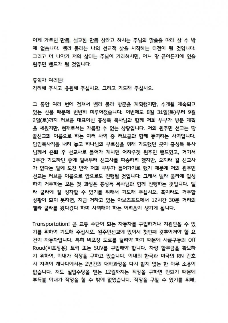 선교편지 조기주목사004.jpg