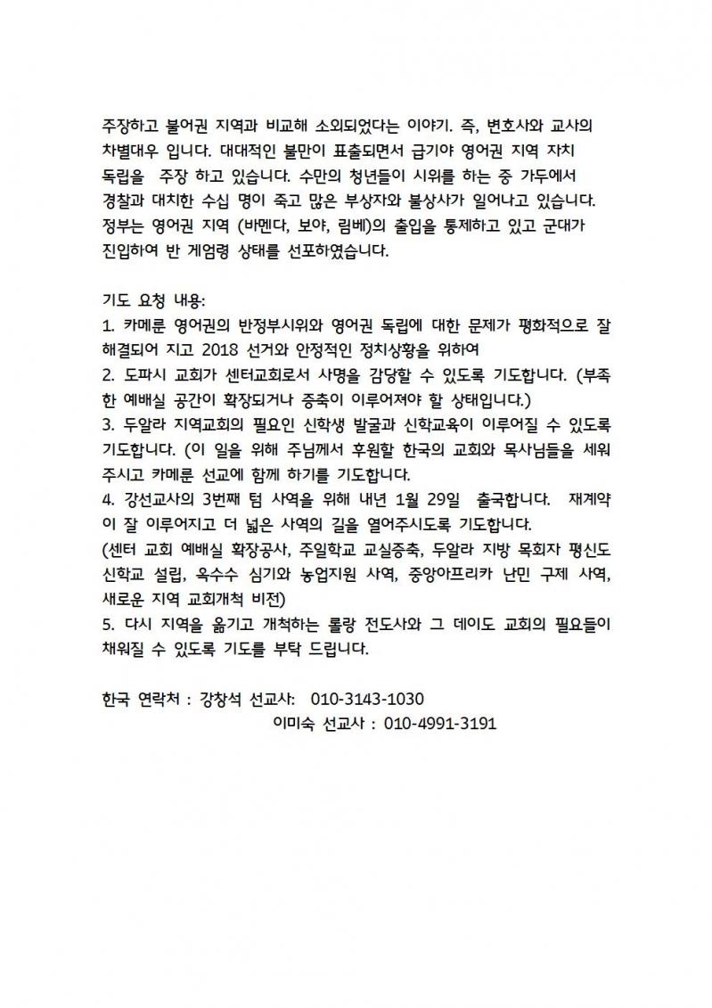 카메룬 선교편지004.jpg